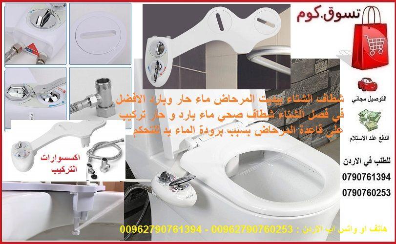 شطاف ماء حار وبارد حمام المرحاض Toilet Bathroom