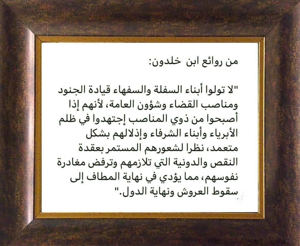 ابن خلدون عبد الرحمن بن محمد الحضرمي الاشبيلي 1332 1406م Photo Olds Frame