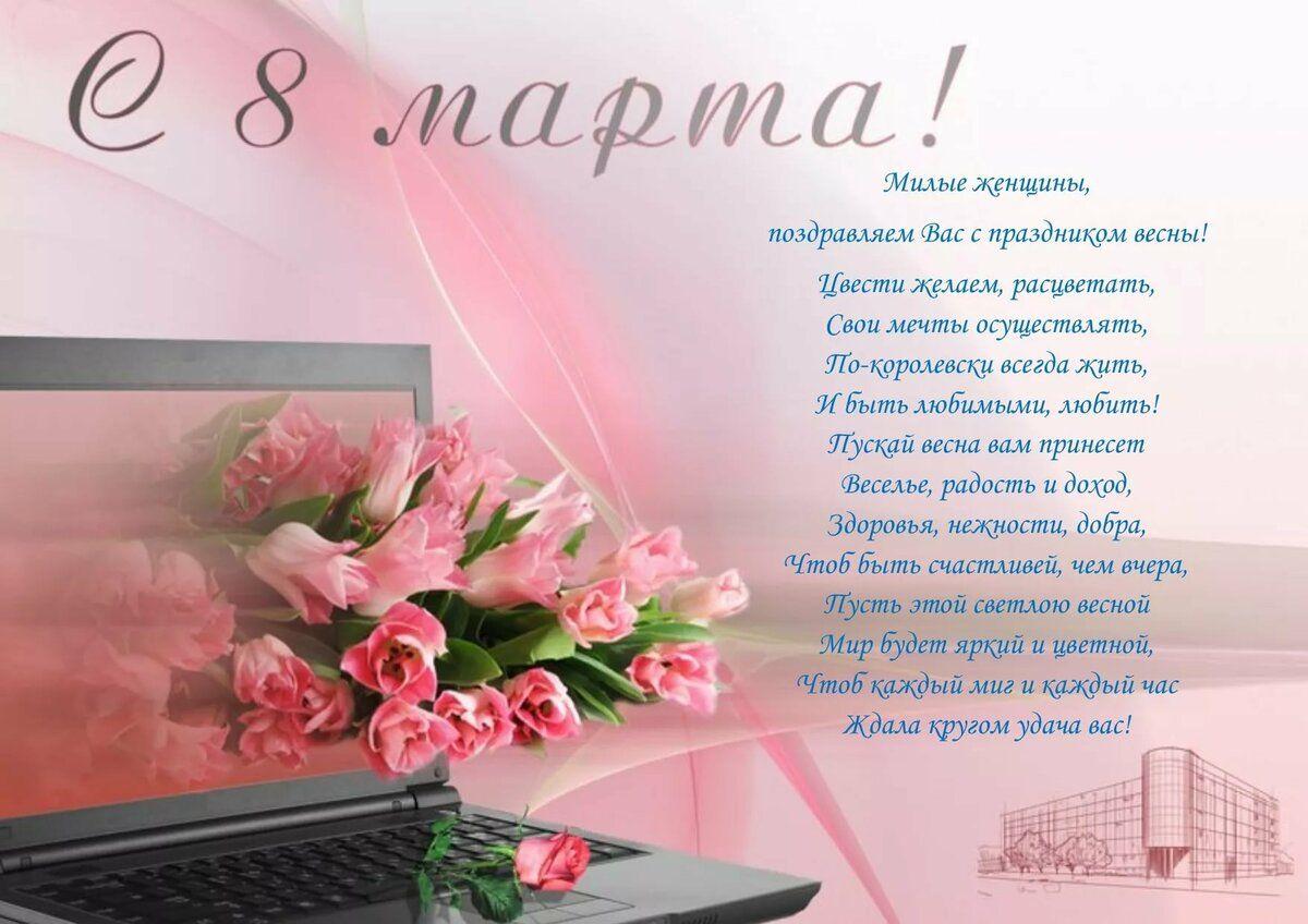 Открытки и поздравления с 8 марта коллегам женщинам открытки, открытку кого