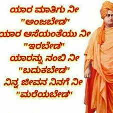 Image result for kannada quotes (With images) Saving