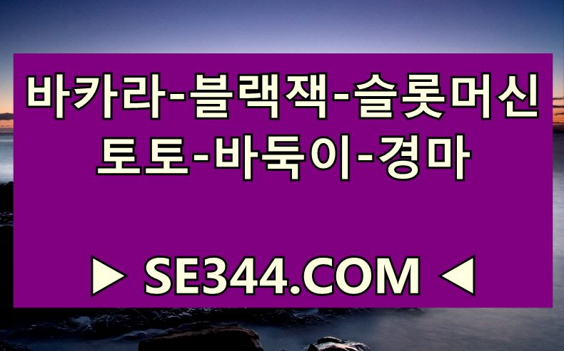 s레이스 》》 SE344.COM 《《한게임머니안전거래 홀스코어 마작퍼즐게임s레이스 》》 SE344.COM 《《한게임머니안전거래 홀스코어 마작퍼즐게임