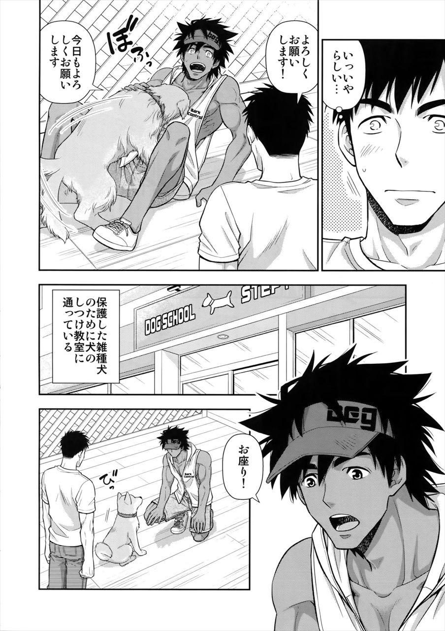 アーカイブ オリジナル ゲイ 漫画