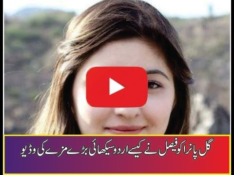 Faisal Qureshi show With Gul Panra