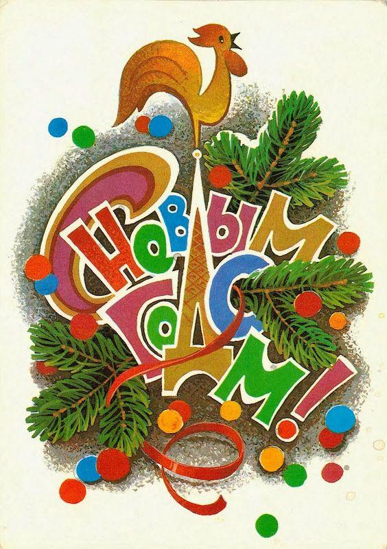Днем рождения, новогодняя открытка 2017 петух
