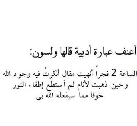 الكاتب الانجليزي كولن ولسون كتب قائل ا الساعة الآن الثالثة ليل ا وقد أنهيت كتابة مقالة أنكر فيها وجود الله وحين ذهبت لأنام Quran Quotes Quotations Cool Words