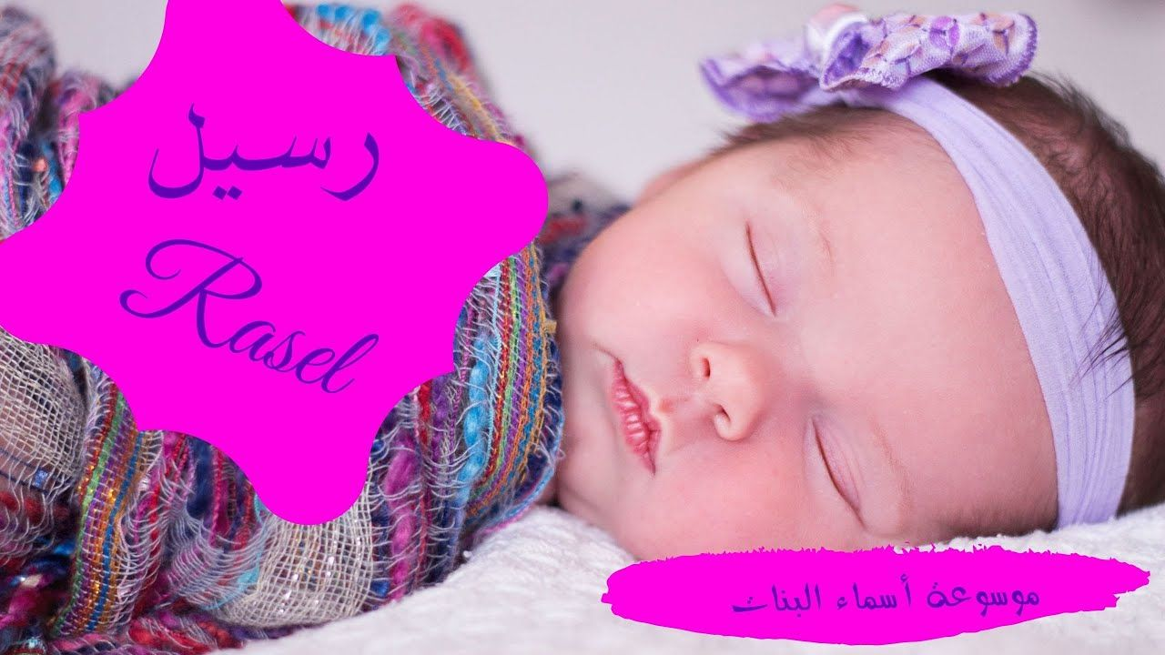 Raseel إسم رسيل In 2021 Baby Face Face Sleep Eye Mask