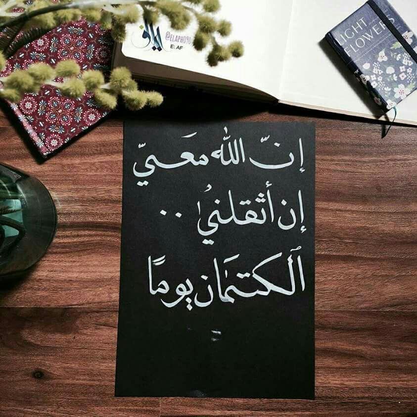 ان الله معي Arabic Love Quotes Quran Quotes Photo Quotes