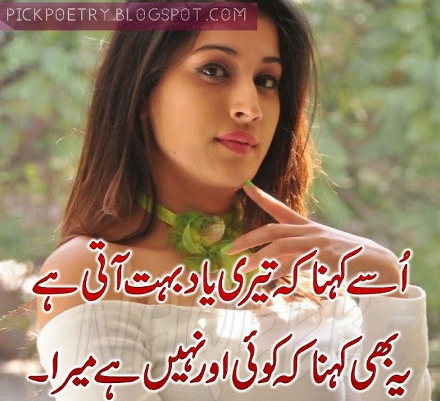 Yaad Poetry 2 Lines With Images
