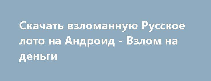русское лото скачать игру на андроид - фото 10