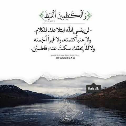 Pin By Abdallah On Islamic Quran Quotes Love Quran Quotes Inspirational Quran Quotes
