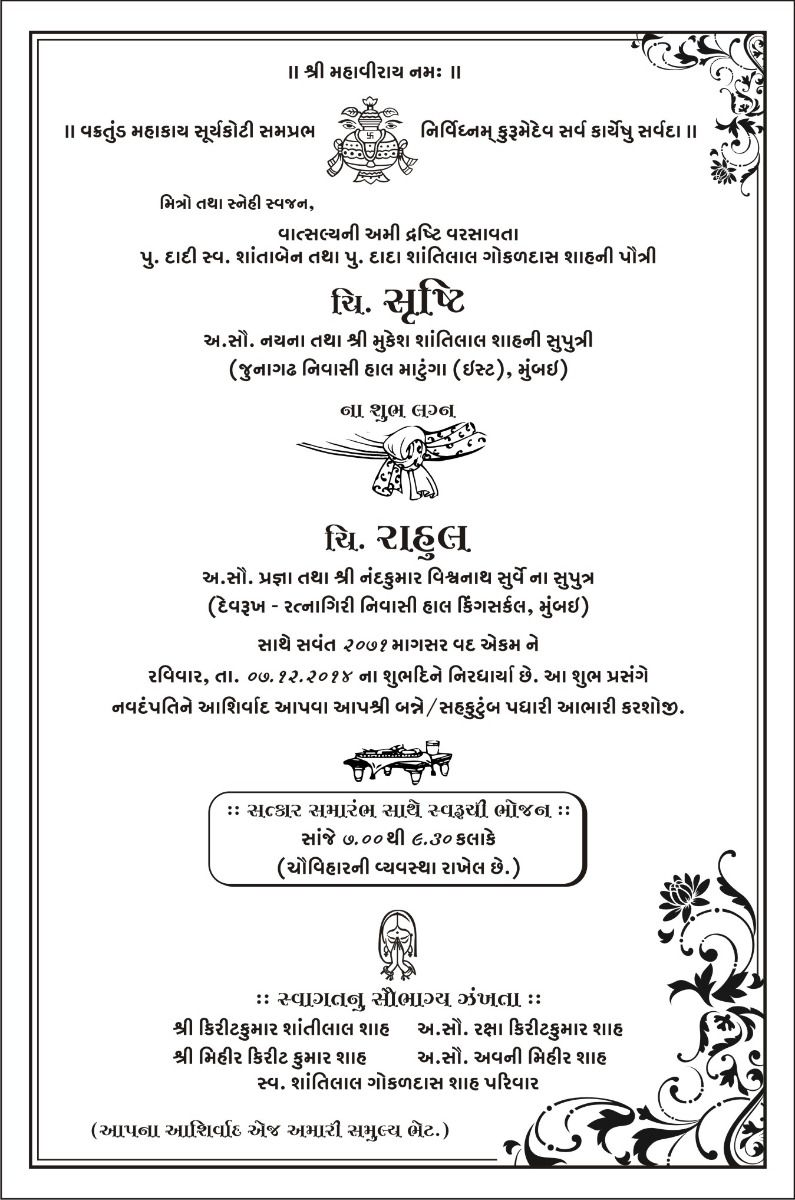 Gujarati Card Sample Wordings in 2020 Marriage