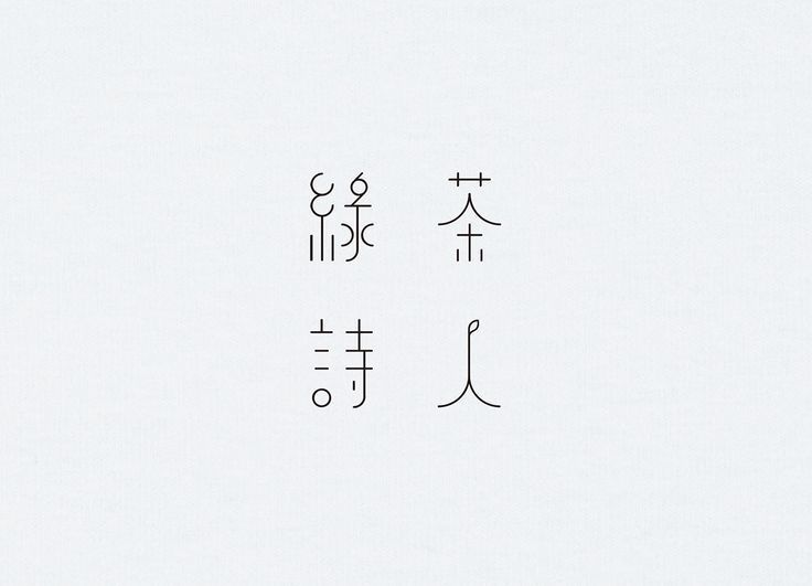 Font Design Chinese Typography on Behance ...   - type design - #chinesetypography