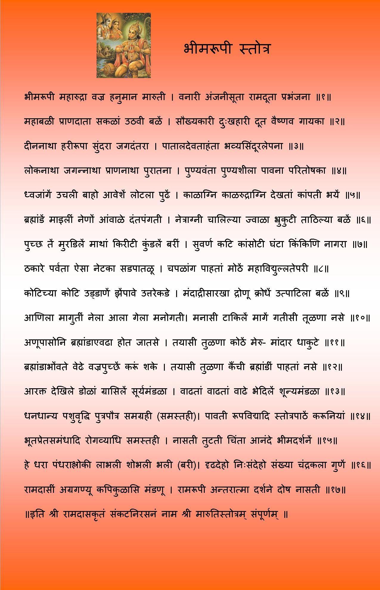 Image Result For Maruti Stotra In Marathi Pdf Neon Light Wallpaper Shivaji Maharaj Hd Wallpaper Mantras