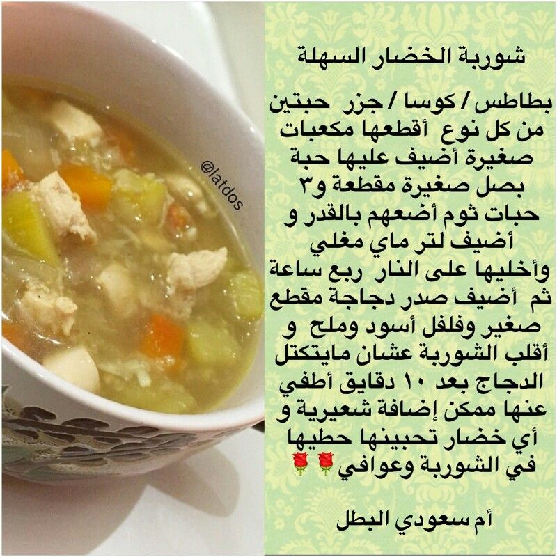 شوربة خضار Save Food Food Yummy Food