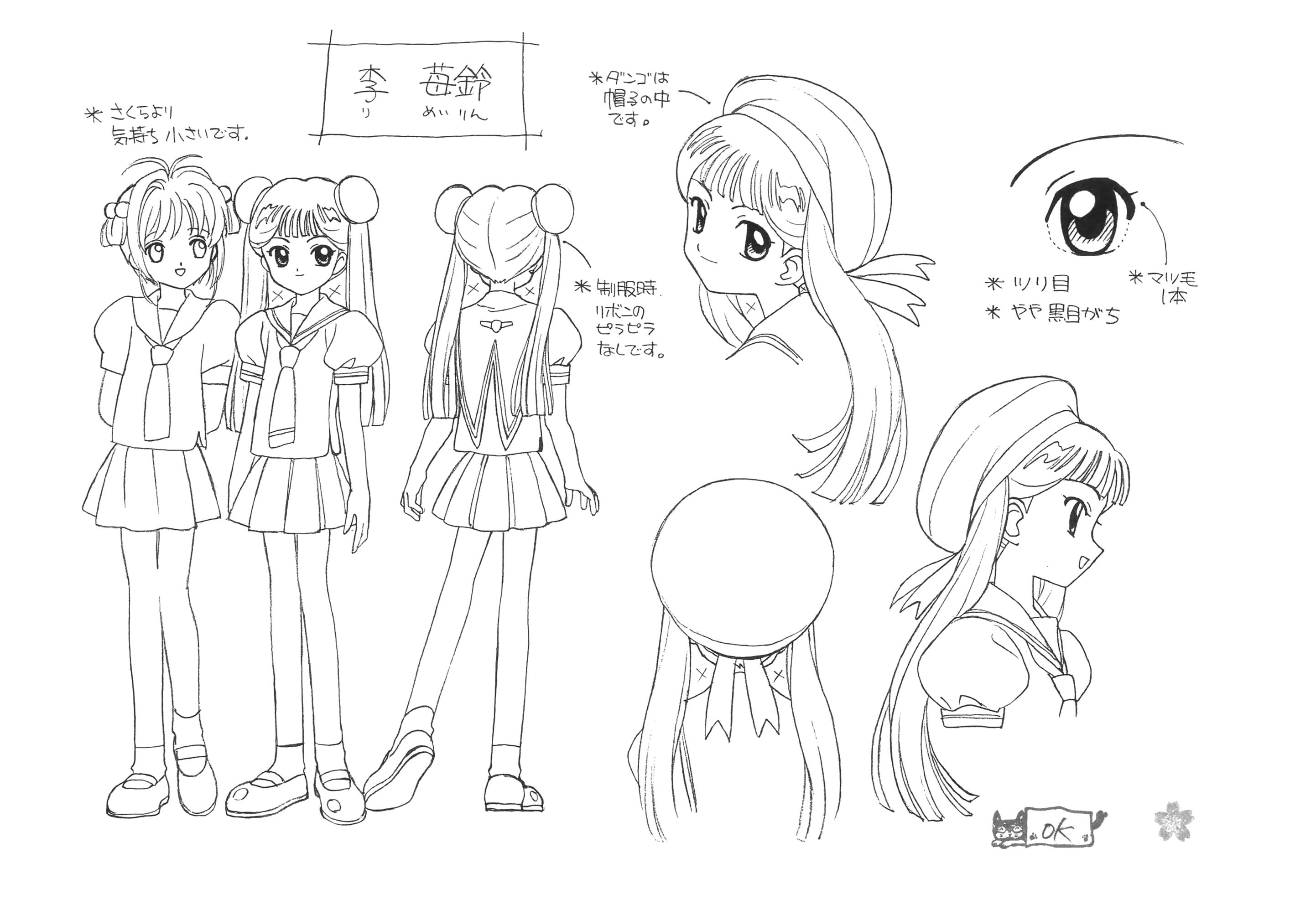Cardcaptor Sakura Animated Works Special Edition Cardcaptor Sakura Cardcaptor Anime Lineart