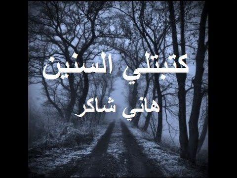 Hani Shaker Katabetly El Sneen هاني شاكر كتبتلي السنين Youtube Neon Signs Neon Relax