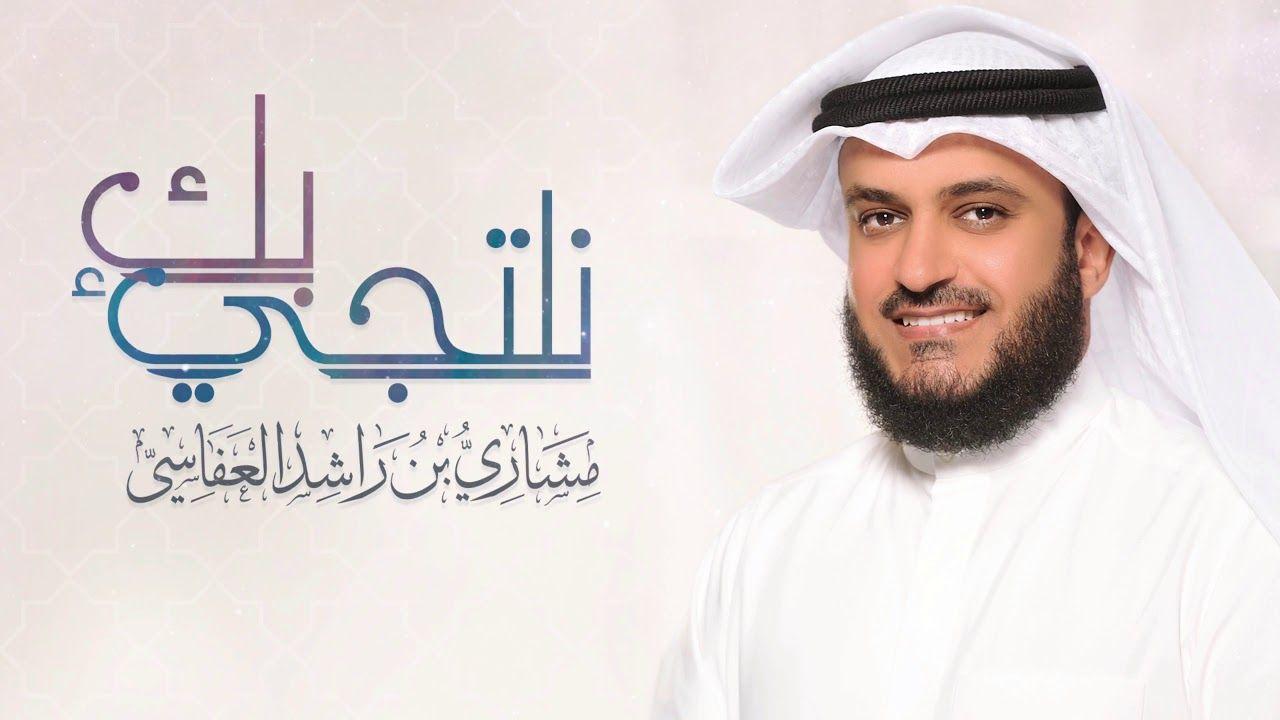 تحميل سورة القصص بصوت مشاري العفاسي mp3