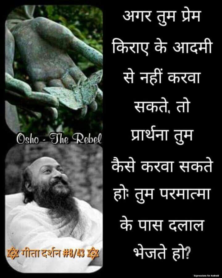 Pin By Parveen Chawla On Osho Pinterest Hindi Quotes Quotes And