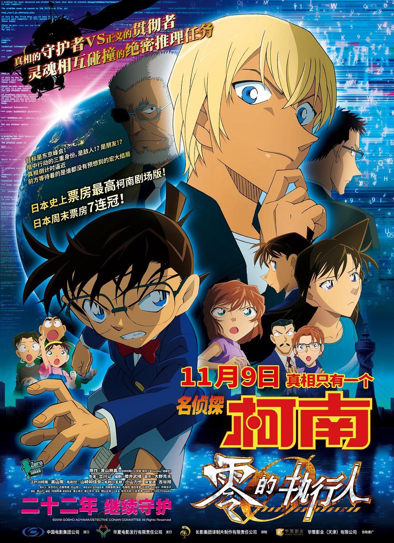 Meitantei Conan Zero no Shikkônin (2018) Detective Conan