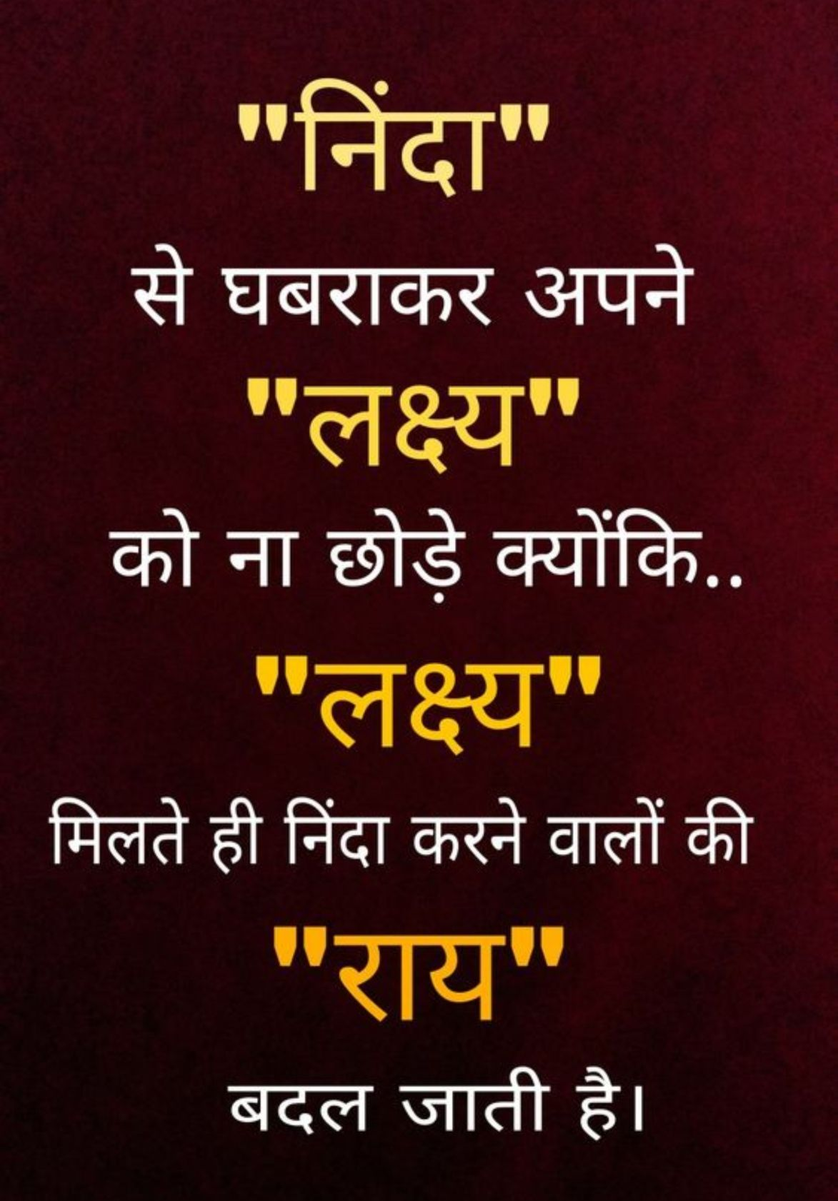 51 Best Motivational Quotes In Hindi Motivational Quotes In Hindi Business Motivational Quotes Best Motivational Quotes
