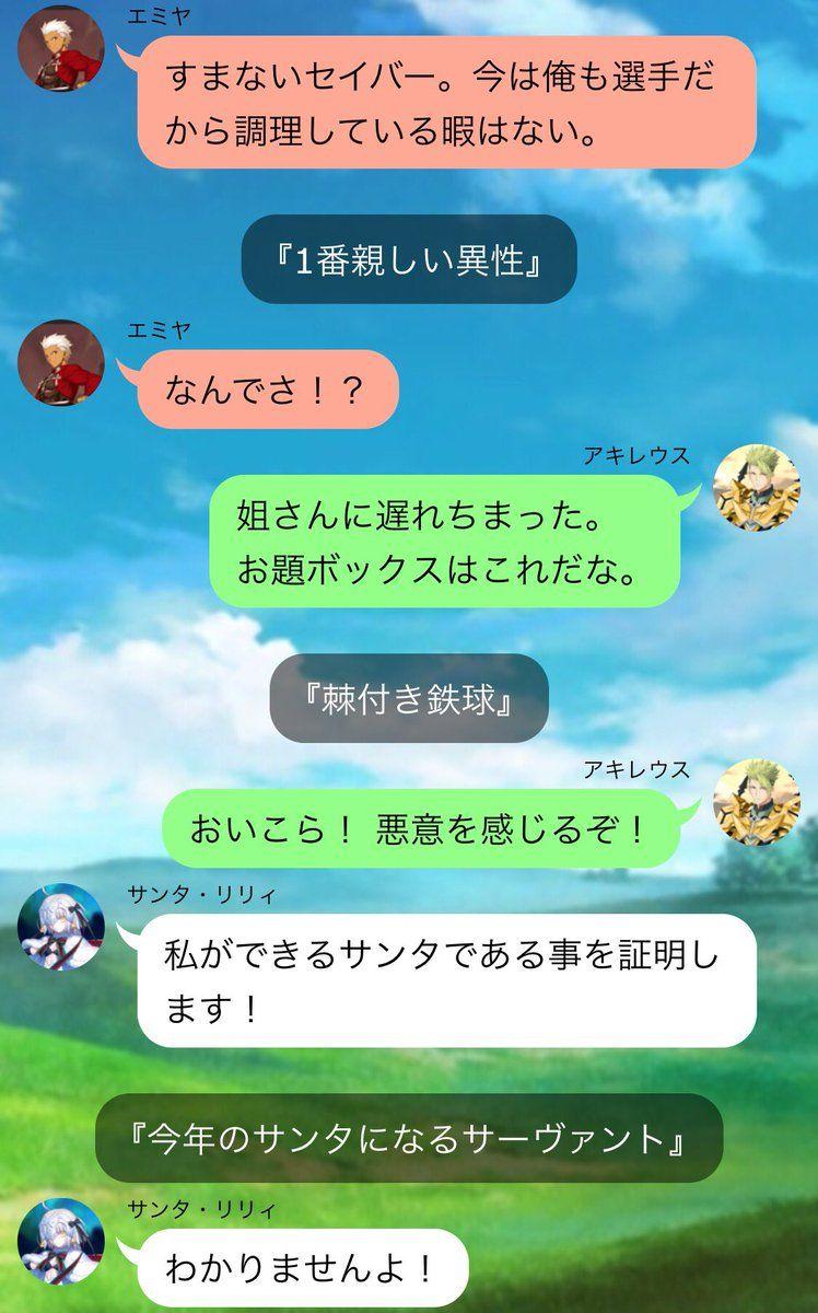 fgo 借り物競走 line風ss 借り物競走 競走 風