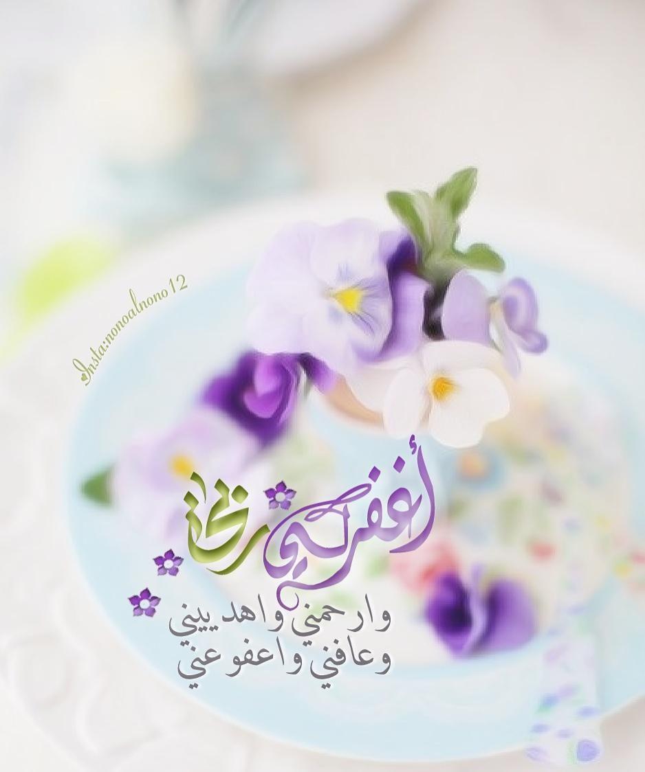 44 Likes 12 Comments ﻟآ إﻟھ ہ إﻟآ آﻟﻟھ ہ Nonoalnono12 On Instagram دعاء الجلسة بين السجدتي Islamic Wallpaper Islamic Art Calligraphy Islamic Pictures