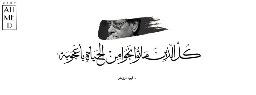 محمود درويش درويشيات اقتباسات غلاف فيس بوك تمبلر كلمات عربي Mahmoud Darwish Darwishism Quotes Cover Design Quotes Picture Quotes Photo