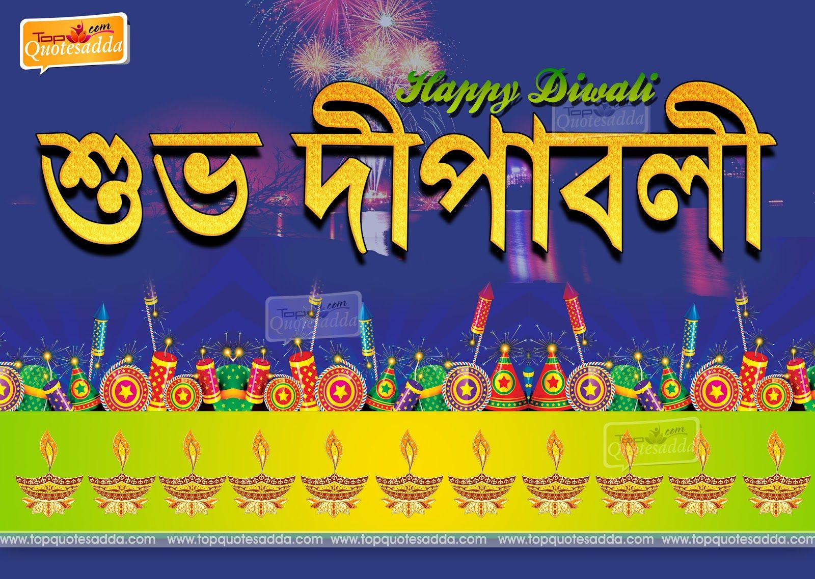 Here is a 2015 Deepavali Bengali Language Quotes and Messages online, Top Bangla Diwali Wishes and Quotations online,happy diwali bengali quotes wishes,wish you happy diwali bengali quotes,happy diwali sms quotes in bengali language,happy diwali bengali quotes in tamil font,latest diwali bengali messages for facebook,happy diwali bengali greetings and wishes hd wallpapers,happy diwali bengali hq images and picture quotes,happy diwali bengali e cards for facebook,deepavali bengali…