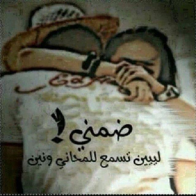 تعال أضمك Fabulous Quotes Arabic Quotes Love Quotes
