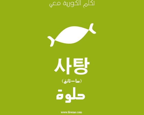 تعلم اللغة الكورية كيف تقول حلوة باللغة الكورية