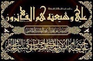 من هم الشيعة Persian Calligraphy Calligraphy Arabic Calligraphy