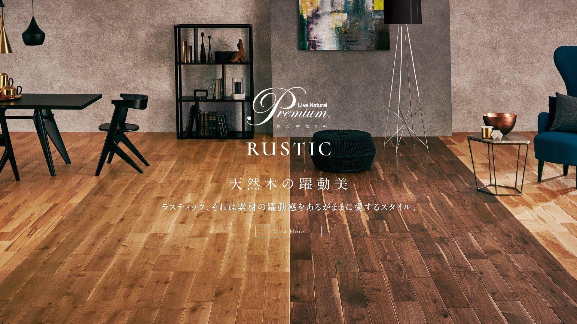 フローリング 床材 無垢材挽き板 木質建材の製造販売 床材 無垢