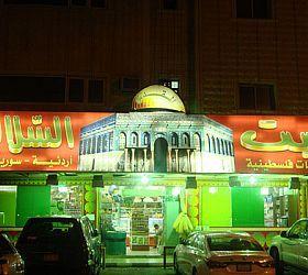 منتجات سورية وفلسطينية حى السليمانية شارع عبدالله بن رواحــة خلف مركز شرطة السليمانية الريـاض Ar Riyad 11461 المملكة العربية السعودية Bus List Vehicles