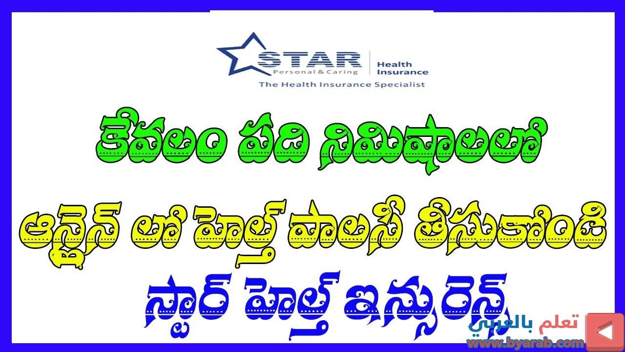 Star Health Insurance Best Policy In Telugu Health Insurance Telugu Palleturi Kurradu In 2020 Health Insurance Health Caring