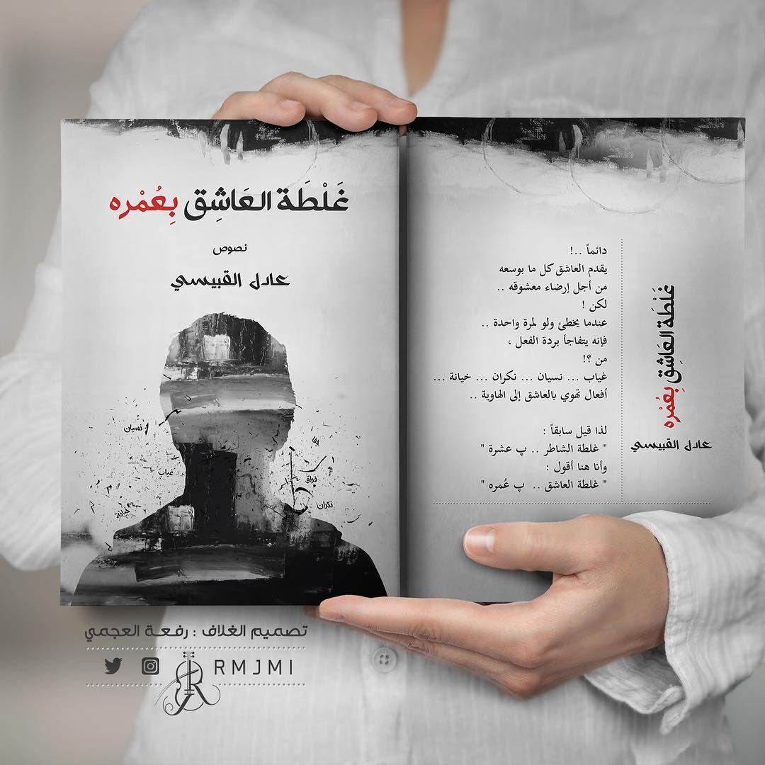 تصميمي غلاف كتاب غلاف كتاب غلطة العاشق بعمره لـ عادل القبيسي تصميم اغلفة كتب اغلفة كتب Arabic Books Arabic Love Quotes Books