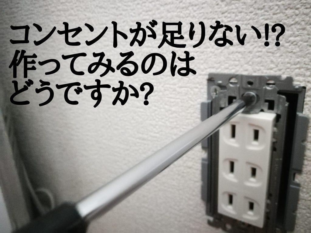 Diyで壁にコンセントを増設しよう 分電盤からの配線方法とは 2020