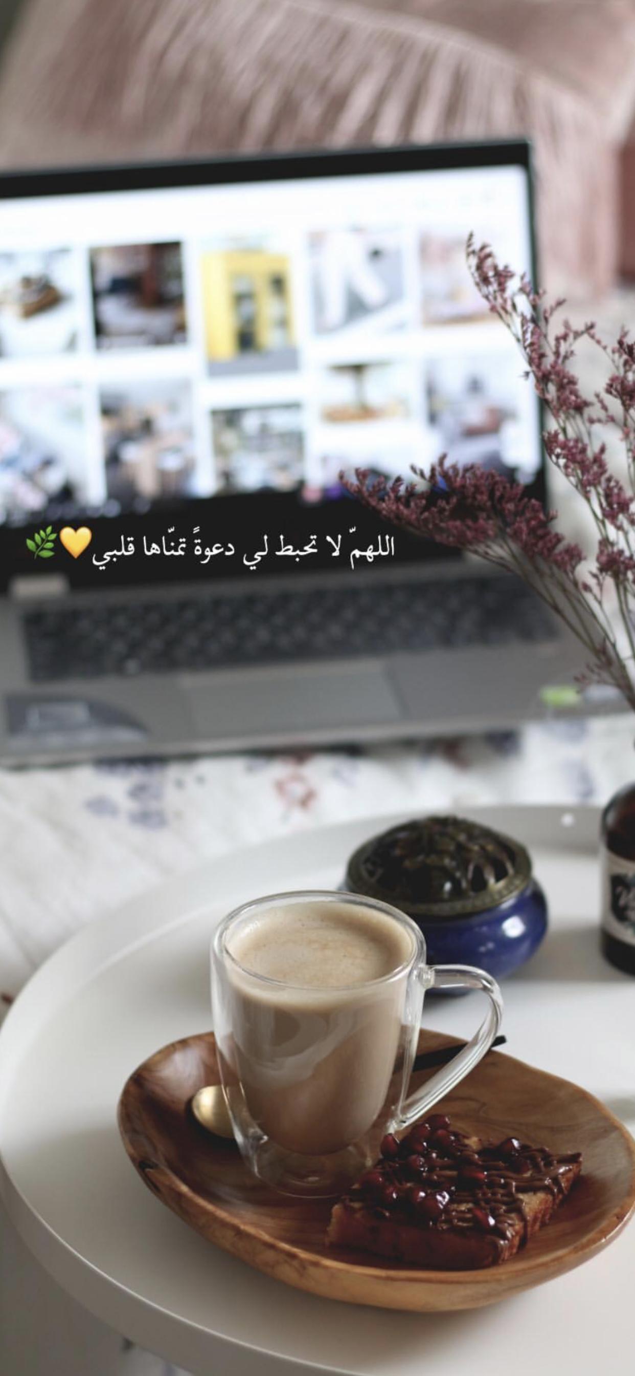 Pin By Yusra Fuad On مختارات موضي البليهد Arabic Tattoo Quotes Photo Quotes Good Morning Coffee