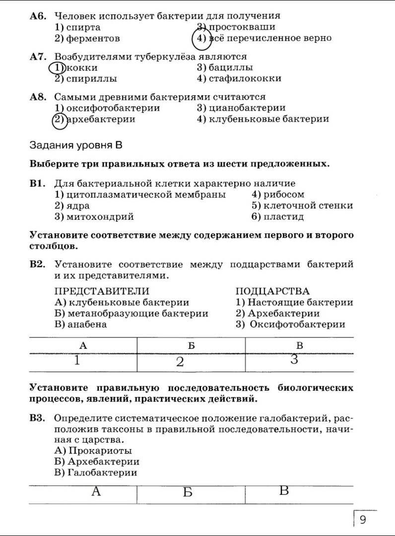 Ответы на экзаменационные билеты по истории 6 класс в узбекистане
