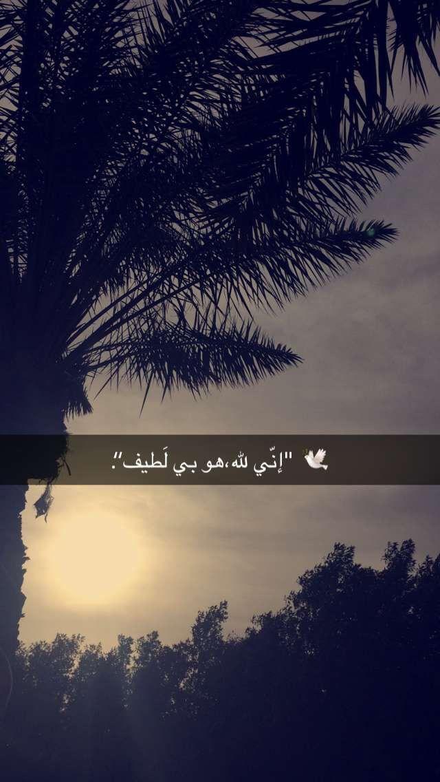Snapchat Rerosham Arabic Quote عربي اقتباسات سناب شات Photo Quotes Love Life Quotes Picture Quotes