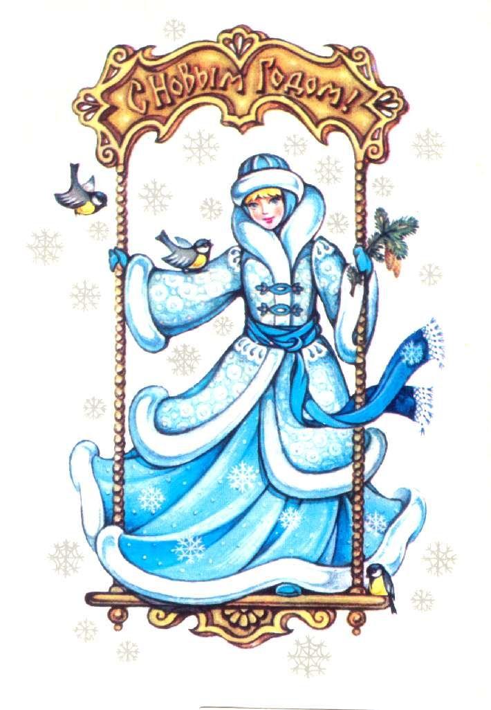 Дед мороз и снегурочка картинки советские, днем всех