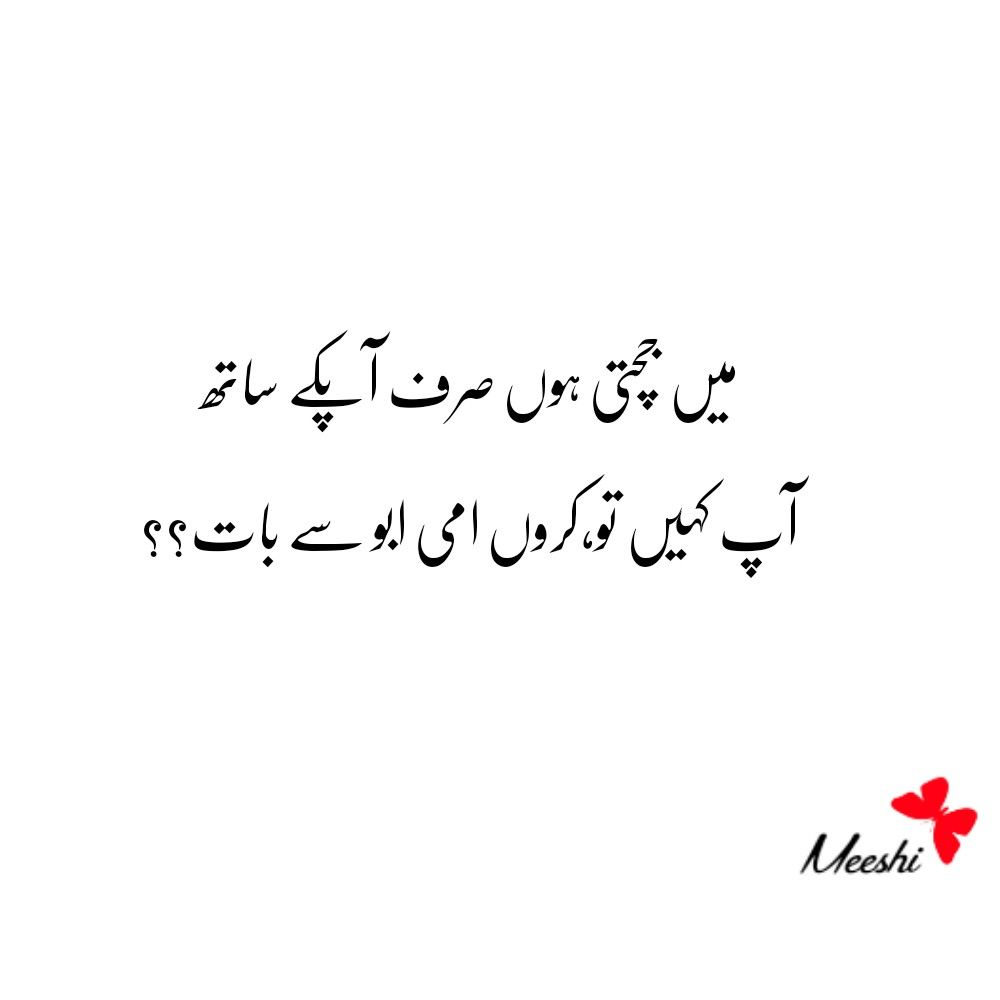 Urdu Poetry Urdu Funny Poetry Urdu Funny Quotes Sweet Love Quotes