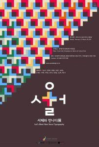 전시 포스터 - Google 검색