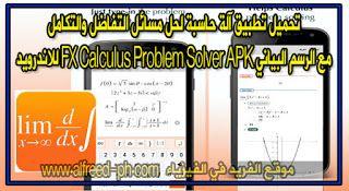 تحميل تطبيق آلة حاسبة لحل مسائل التفاضل والتكامل مع الرسم البياني Fx Calculus Problem Solver Apk للاندرويد Calculus Problem Solvers Problem