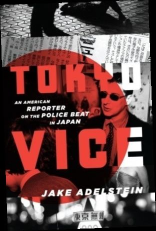 Ebook Pdf Epub Download Tokyo Vice An American Reporter On The Police Beat In Japan By Jake Adels