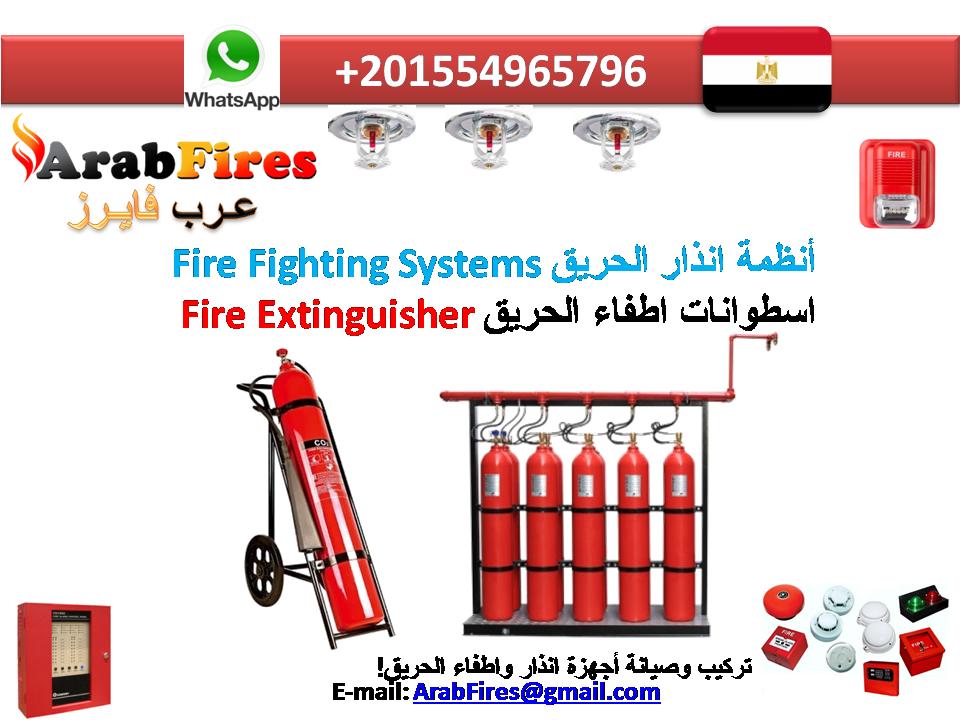 للبيع Fire Extingusher اسطوانات اطفاء الحريق Extinguisher Fire Extinguisher Blog Posts