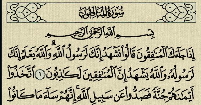 شرح وتفسير سورة المنافقون Surah Al Munafiqun Arabic Calligraphy Calligraphy