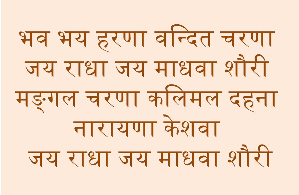 Bhajan Lyrics of Bhava Bhaya Harana Vandita Charana