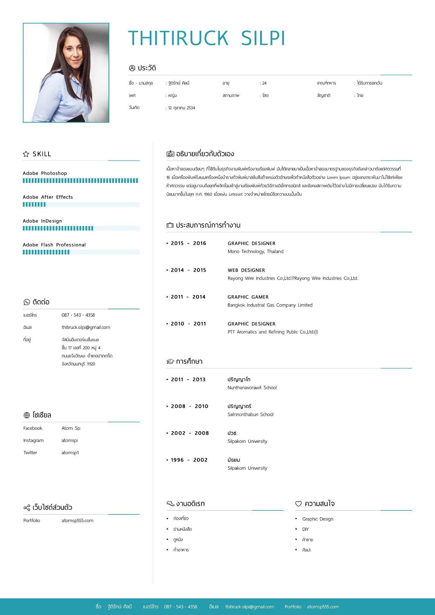 ออกแบบ Resume ออนไลน์ ฟรี, resume resume format, resume