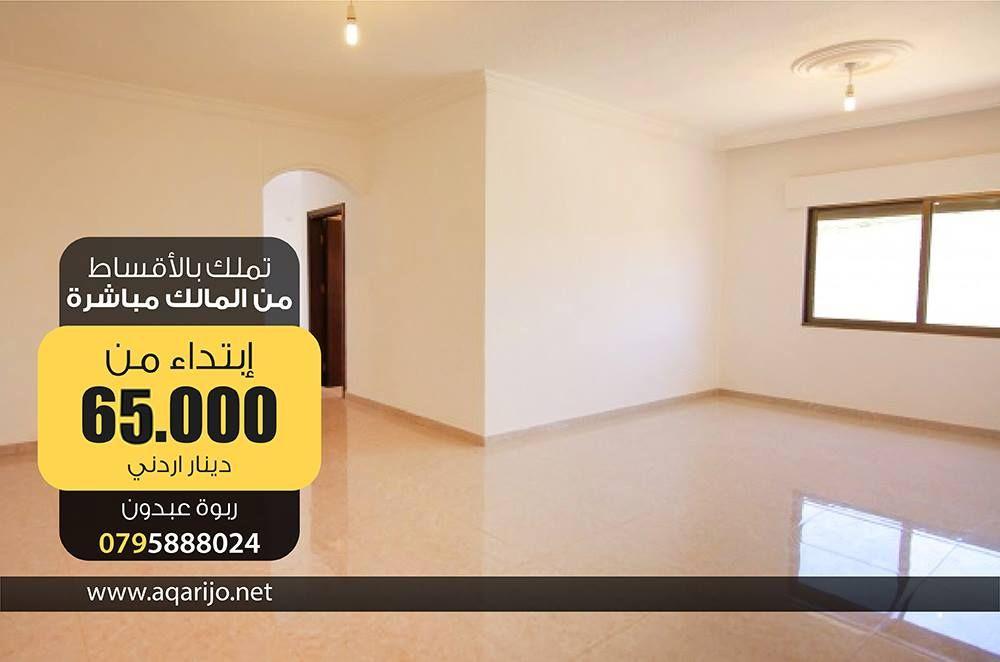 اشتري بيتك بالاقساط من المالك مباشرة في ربوة عبدون الأسعار ابتداء من 65 000 دينار أردني مع امكانية التقسيط بدفعه 40 Home Decor Decals Decor Home Decor