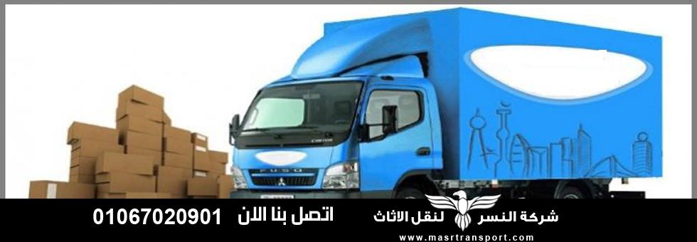 شركة النسر لنقل اثاث بالقاهرة نقل اثاث بالقاهرة لنقل من سكنك القديم الي سكن جديد فكرة رائعة و ممتازة لتجربة و أستكشاف أماكن جديدة إلي أن نص Vehicles Car Trucks